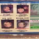 93401163 - 店内メニュー