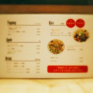 麺や佑 -