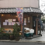 九絵 - 大岡山駅の近く