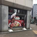93407480 - ヨコイ 錦店