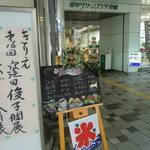 喫茶は~もにぃ - グリーンプラザ分館1階 京王線高架下