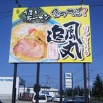 北海道ラーメン 追風丸 -