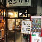 93412177 - センリ軒。築地に愛されてきた老舗喫茶