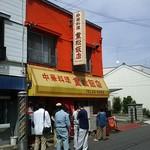 重松飯店 - 今治駅北口から徒歩15分くらい