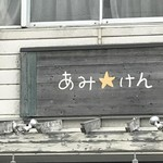 あみ☆けん -