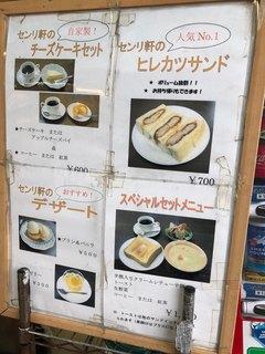 センリ軒 - ヒレカツサンドも人気。温玉入りクリームシチューも人気