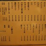 ホルモン鶴松 -