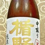 お料理 御厨 - 楯野川 純米大吟醸
