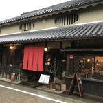 cafe ことだま - 明日香村の造り酒屋をリノベーションしています。
