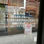東瀛 - 10:00から営業かと思ったら11:00からでした。