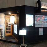 肉そば鶏中華最上川 - 店入口