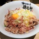 歌志軒 - 料理写真:肉盛り油そば 大盛 880円
