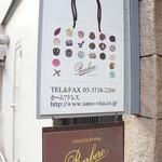バルベーロ - お店は自由が丘駅から徒歩5分ほど。可愛らしい看板です♪
