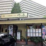 丹乃蔵 - (2011,09/04)