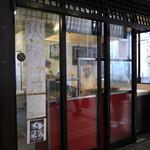 岡西精肉店 -