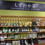 しずおかマルシェ - お茶はお土産に軽くて良い!