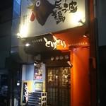 焼き鳥居酒屋とりとり - 徳島駅から徒歩2~3分