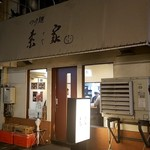 つけ麺 素家 - 浅草橋駅の下