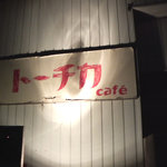 9344131 - 夜の看板