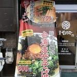 麺屋 やまひで 堺筋本町店 -