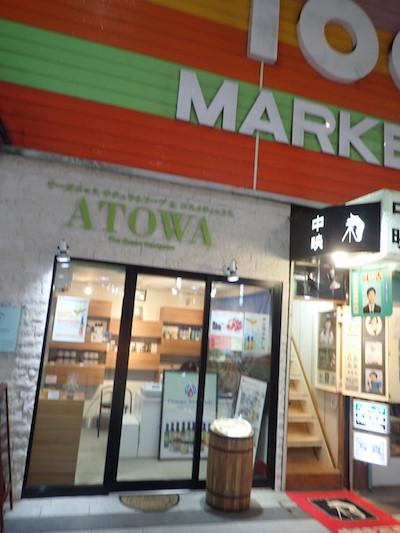 アトワ - お店外観