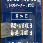 お好み焼き 八昌 - 営業時間です。(2018.9 byジプシーくん)