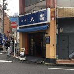 お好み焼き 八昌 - 開店前のお店の外観です。(2018.9 byジプシーくん)