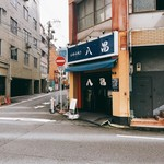 お好み焼き 八昌 - 開店後のお店の外観です。(2018.9 byジプシーくん)