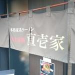 直壱家 - 本格なのに富士家系?本格は横浜家系だと思うんだけど・・・(;¬_¬)