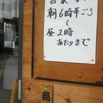 八王子総合卸売センター 市場寿司 たか - 営業時間