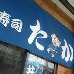 八王子総合卸売センター 市場寿司 たか -