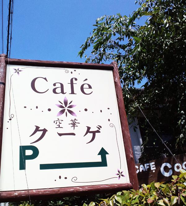 Cafe 空華
