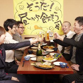 ◆盛り上がる!無料宴会オプション◆