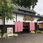 くら吉・甘味茶房 - 2018年9月。訪問