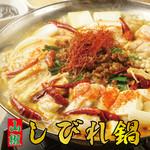 """◆""""山椒""""しびれ鍋◆ ~味噌と胡麻の2種類の追いしびれダレ付~"""