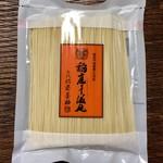 ふきや - 稲庭干饂飩(七代佐藤養助)