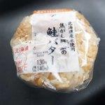セブンイレブン - 料理写真:鮭バター