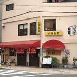 中華料理 松屋 - 外観