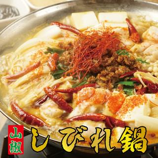 """◆""""山椒""""しびれ鍋◆~味噌と胡麻の2種類の追いしびれダレ付~"""