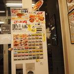 カレーのチャンピオン - チケット自動販売機があります。