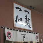麺屋 ようすけ - 田村屋系列の証