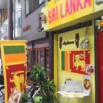 スリランカ -