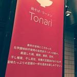 鶏そば・ラーメン Tonari -