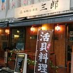 海鮮居酒屋 三郎 - 外観
