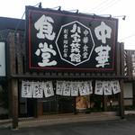 93481534 - 創業が昭和47年って結構な老舗じゃん。