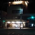 かどや - 宇和島駅から徒歩2~3分