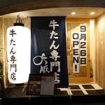 牛たん専門店 大阪屋 -