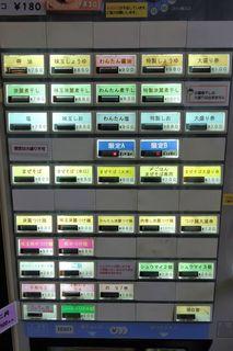 麵屋 BISQ - 麵屋 BISQ(食券販売機)