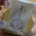 ヤマザキプラザ - 和梨バウム