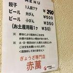 ぎょうざ専門店 赤萬 元町店 - 土日祝は少し異なります